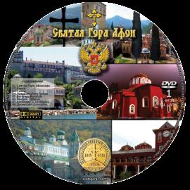 Святая Гора Афон - Русский  язык