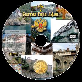 Света Гора - Руски језик