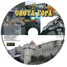 Mount Athos - Romanian language