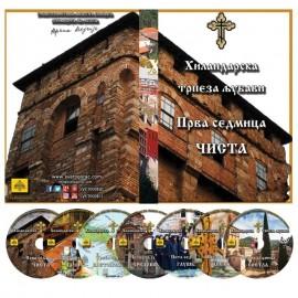Святая Гора Афон - Болгарский язык