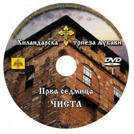 Света Гора - Бугарски језик