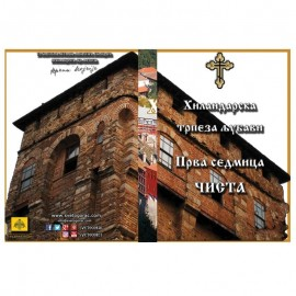 Mount Athos - Bulgarian language