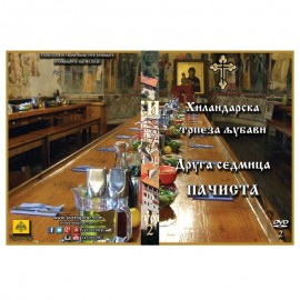 Χιλανδαρίου - σερβική γλώσσα