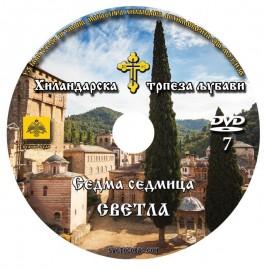 Hilandar - Serbian language
