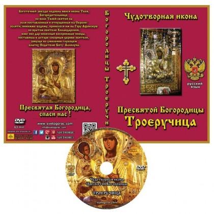 Тројеручица - Руски језик