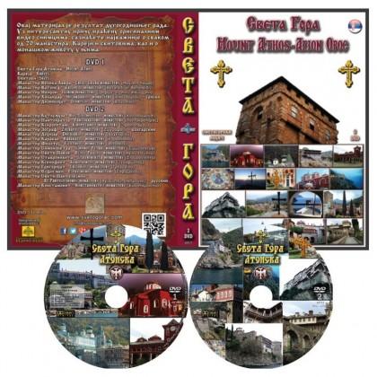 Святая Гора Афон - Сербский язык