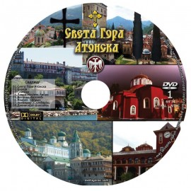 Света Гора - Српски језик