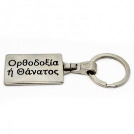 Манастир Хиландар (српски)