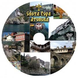 Mount Athos - Serbian language