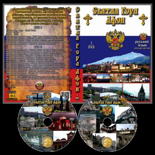 Mount Athos - Russian language